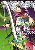 戦国BASARA コミックアンソロジー 瀬戸内クロニクル (電撃コミックスEX)