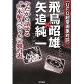 UFO超常現象対談 飛鳥昭雄×矢追純一 (ムー・スーパーミステリー・ブックス)