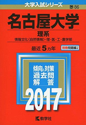 名古屋大学(理系) (2017年版大学入試シリーズ)