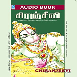 Chiranjeevi Audiobook
