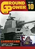 GROUND POWER (グランドパワー) 2012年 10月号 [雑誌]