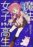 魔法女子高生トラノイーカルナ / 後藤 羽矢子 のシリーズ情報を見る