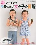 1dayソーイング今着せたい女の子の夏服 2010年 06月号 [雑誌]