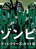 ゾンビ ディレクターズ・カット版 (字幕版)