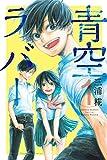 青空ラバー(1) (講談社コミックス)
