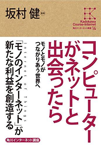 角川インターネット講座14 コンピューターがネットと出会ったら モノとモノがつながりあう世界へ<角川インターネット講座> (角川学芸出版全集)