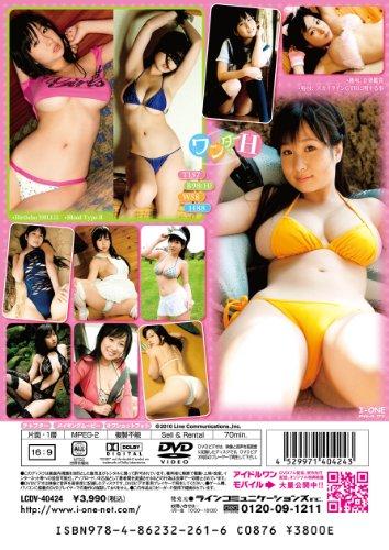 桐山瑠衣 ワンダーH [DVD]