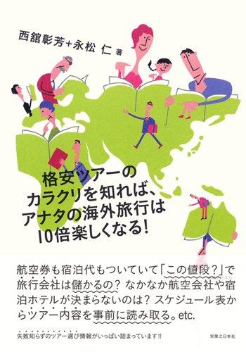 格安ツアーのカラクリを知れば、アナタの海外旅行は10倍楽しくなる!