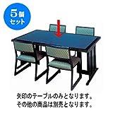 5個セット テーブル 皇帝テーブル座卓 漆調石目塗り分け [150 x 90 x H62 座卓時H35cm] 木製品 (7-753-5) 料亭 旅館 和食器 飲食店 業務用