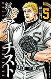 錻力のアーチスト 5 (少年チャンピオン・コミックス)