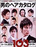 男のヘアカタログ - 男前度200%UP!の最新ビジネスヘア(BIGMANスペシャル) (BIGMANスペシャル)