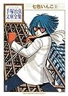 七色いんこ(3) (手塚治虫文庫全集 BT 146)