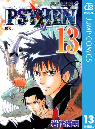 PSYREN―サイレン― 13 (ジャンプコミックスDIGITAL)