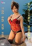 黒田亜梨沙 ありんこ8変化 [DVD]
