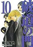破道の門(10) (ヤンマガKCスペシャル)