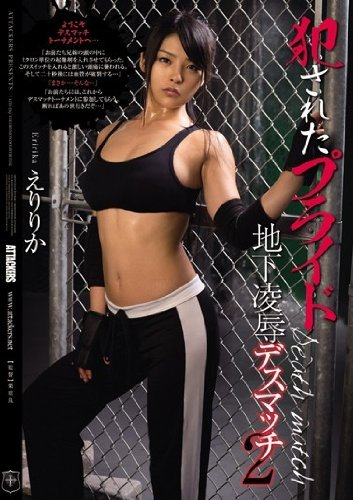 犯されたプライド 地下凌辱デスマッチ2 えりりか アタッカーズ [DVD]