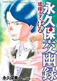 永久保交幽録 琉球ユタ・はる (ぶんか社コミックス)