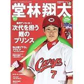 堂林翔太 vol.2―広島東洋カープ 赤ヘル軍団のニューホープ (スポーツアルバム No. 43)