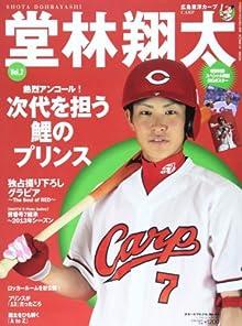 堂林翔太 2 (スポーツアルバム No. 43)