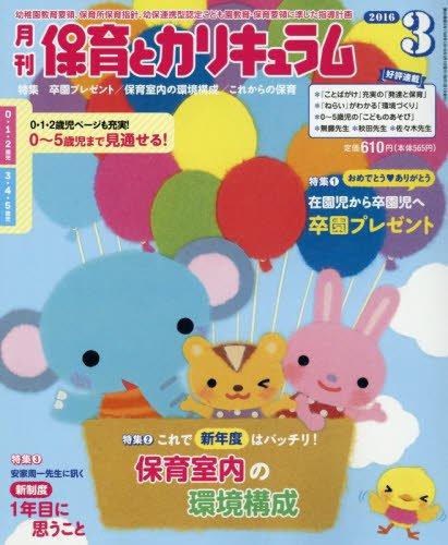 月刊保育とカリキュラム 2016年 03 月号 [雑誌]