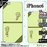 Apple/docomo/au/SoftBank iPhone 6 (4.7インチ) 2014年発売 専用 カバー ケース (ハード) [Kouken] デザイナーズ : オワリ 「パンダパラシュート」 グリーン