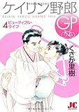 ケイリン野郎GP 4 (ジュディーコミックス)