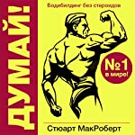 Dumay! Bodibilding bez steroidov [Think!: Bodybuilding Without Steroids] | Stuart McRobert