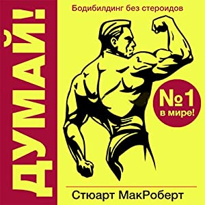 Dumay! Bodibilding bez steroidov [Think!: Bodybuilding Without Steroids] Audiobook