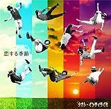 恋する季節(初回限定盤)(DVD付)