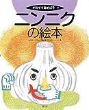ニンニクの絵本 (そだててあそぼう (77))