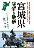 宮城県謎解き散歩<謎解き散歩> (新人物文庫)