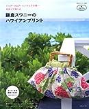 鎌倉スワニーのハワイアンプリント―バッグ・ウエア・インテリア小物…手作りで楽しむ (私のカントリー別冊)