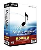 Music Maker Producer Edition 乗り換え版