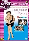 恋する遺伝子 [DVD] / アシュレー・ジャド, ヒュー・ジャックマン, マリサ・トメイ (出演); トニー・ゴールドウィン (監督)