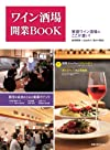 ワイン酒場開業BOOK (旭屋出版MOOK)