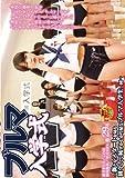 ブルマ入学式-新たなスタートを切る初々しくて恥ずかしがり屋なブルマ入学生一同- [DVD]