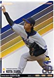 【プロ野球オーナーズリーグ】須田幸太 横浜ベイスターズ インフィニティ 《OWNERS LEAGUE 2011 02》ol06-134