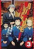 鴨川ホルモー (3) (角川コミックス・エース 216-3)