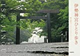 伊勢神宮ひとり歩き―神の森のヴィジュアルガイドブック (商品イメージ)