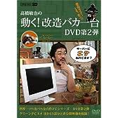 高橋敏也の動く!改造バカ一台 DVD 第2弾 (<DVD>)