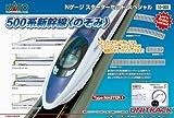 KATO Nゲージ 10-003 スターターセットSP 500系新幹線のぞみ