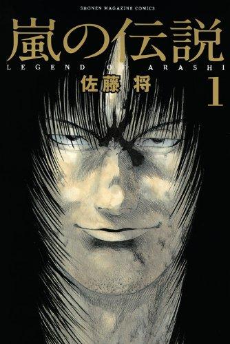 嵐の伝説(1) (少年マガジンコミックス)