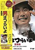 男はつらいよ 奮闘篇 HDリマスター版[DVD]