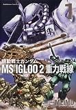 機動戦士ガンダム MS IGLOO 2 重力戦線 (1) (角川コミックス・エース 39-20)