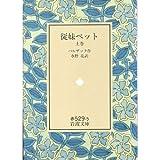従妹ベット 上 (岩波文庫 赤 529-5)