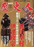 歴史人 2010年 10月号 [雑誌]