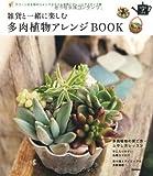 雑貨と一緒に楽しむ多肉植物アレンジBOOK (SENSE UP LIFEシリーズ)