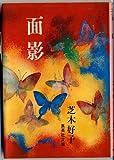 面影 (集英社文庫 57-A)