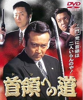 首領への道1 [DVD]