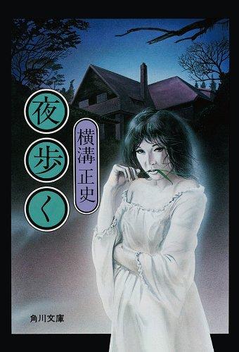 金田一耕助ファイル7 夜歩く (角川文庫)